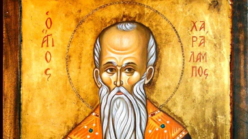 Sfântul Haralambie tradiții și superstiții